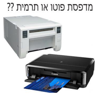 מה ההבדל בין מדפסת פוטו לבין מדפסת תרמית ?